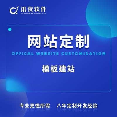 模板建站  电商商城 视频直播 社交网站Java开发
