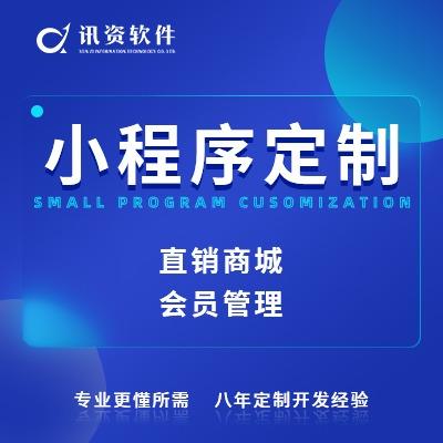 公众号开发公众平台开发分销直销商城会员管理员工管理
