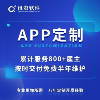 移动开发 安卓APP iOS苹果app开发 电商APP