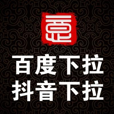 百度下拉词抖音快手360搜狗神马相关搜索词联想下拉框优化推广