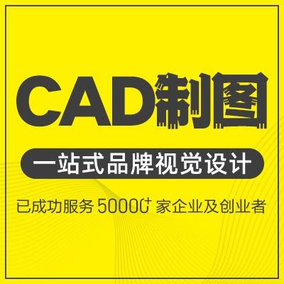 CAD制图cad画图CAD代画CAD绘图设计cad平面图