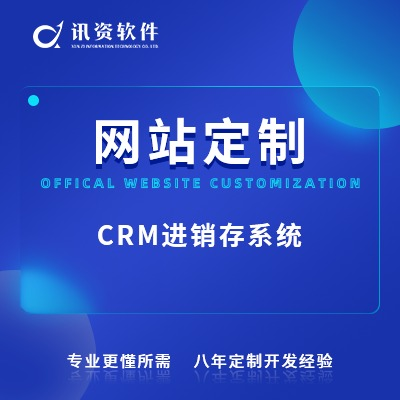 移动办公OA开发CRM开发ERP进销存系统管理软件定制开发