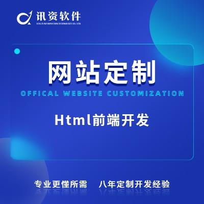 html前端开发 H5 网站前端 网站切图