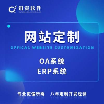 企业办公OA系统 ERP系统 软件/SaaS oa软件开发