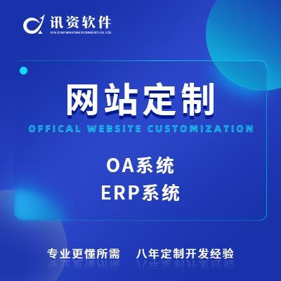 企业办公OA系统/ERP系统/软件/SaaS/erp企业管理
