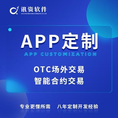 C2C交易所 智能合约交易 OTC场外交易