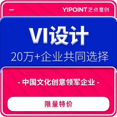 VI设计全套品牌设计品牌包装vi系统设计企业品牌形象VIS