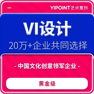 艺点VI定制办公系统设计策划公司品牌企业VI手册升级案例应用