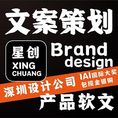 全案 品牌 策划文案策划 品牌 全案设计产品文案策划【包满意】