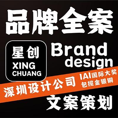 品牌 全案设计产品文案广告语故事文案策划取名定位【包满意】