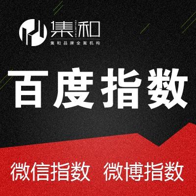 百度指数微信指数微博指数搜索资讯指数seo网站权重优化提升