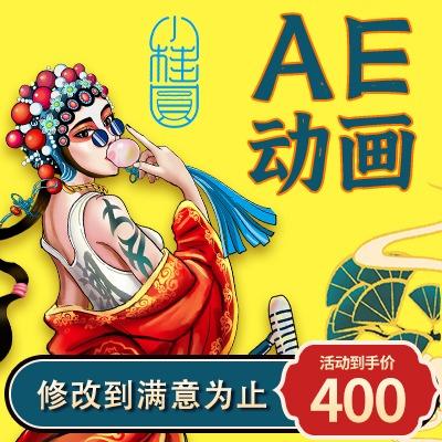 【AE 动画 】MG 动画  二维 mg 动画 飞碟说flash 动画 制作AE