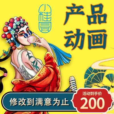 产品 动画 MG 动画  二维 AE 动画 FLASH 动画 产品演示宣传设计制