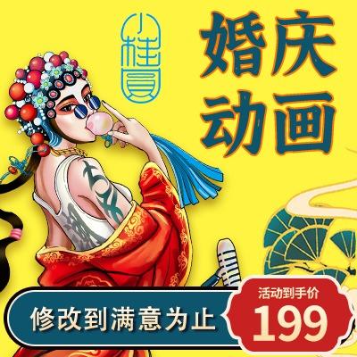 【婚庆 动画 】品牌个人剧情婚庆营销节庆催泪拍摄策划制作 二维动画