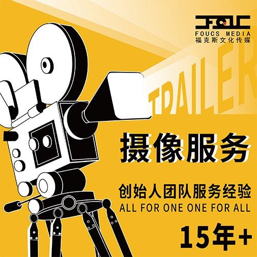 【摄像服务】会议直播全程摄像活动跟拍摄像典礼开业短片