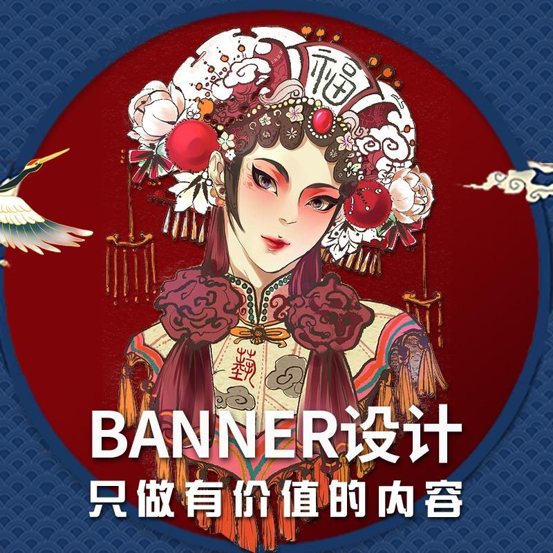 网站海报banner设计美工图片设计H5海报活动页面详情页落