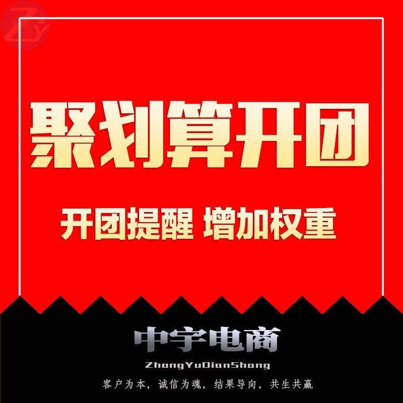 京东淘宝产品众筹项目文案开团提醒策划项目聚划算策划创意活动