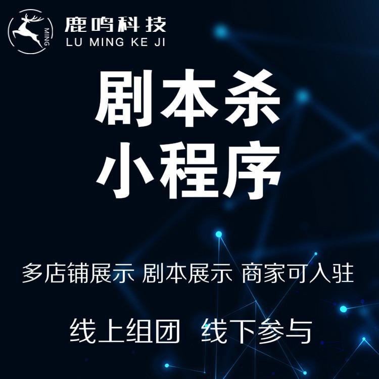 剧本杀小程序密室桌游多门店线上预约组队APP定制开发app