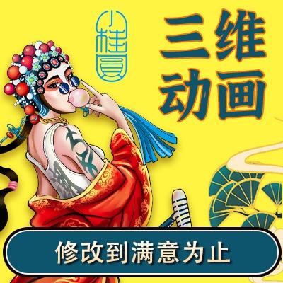 短视频企业宣传片AE淘宝产品主图拍摄剪辑片头三维MG 动画 制作