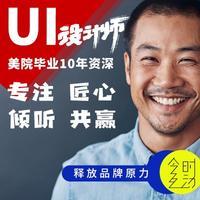 ui设计|APP设计|UI界面设计|app界面设计| 网站  开发