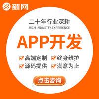 【APP定制开发】安卓APP定制开发|IOS APP定制开发