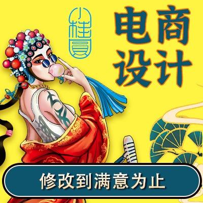 淘宝/天猫京东网店装修淘宝店铺设计首页设计详情页设计
