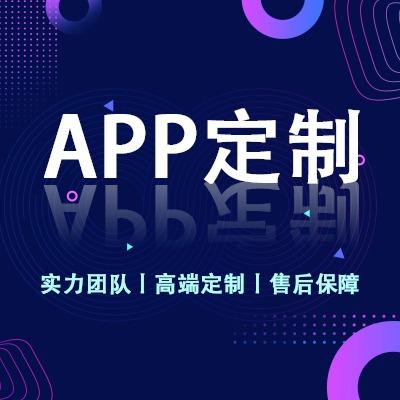 APP开发|教育|商城|社交|视频直播安卓ios成品定制开发