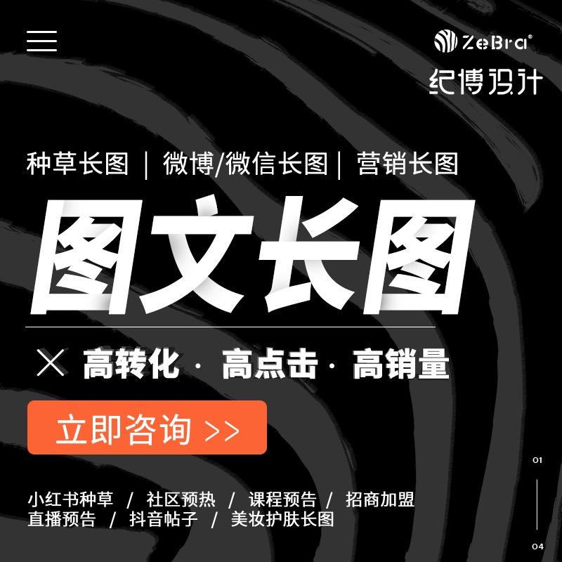 图文长图设计品牌海报预告发布直播文字排版手绘插画微博微信h5
