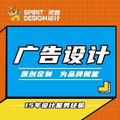 公交车身广告设计品牌广告设计灯箱门头招牌户外广告牌设计
