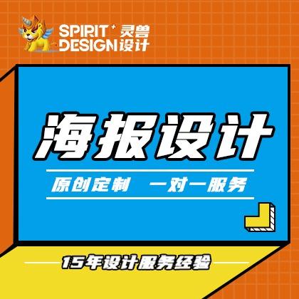 海报设计宣传单广告易拉宝宣传单平面设计活动宣传活动