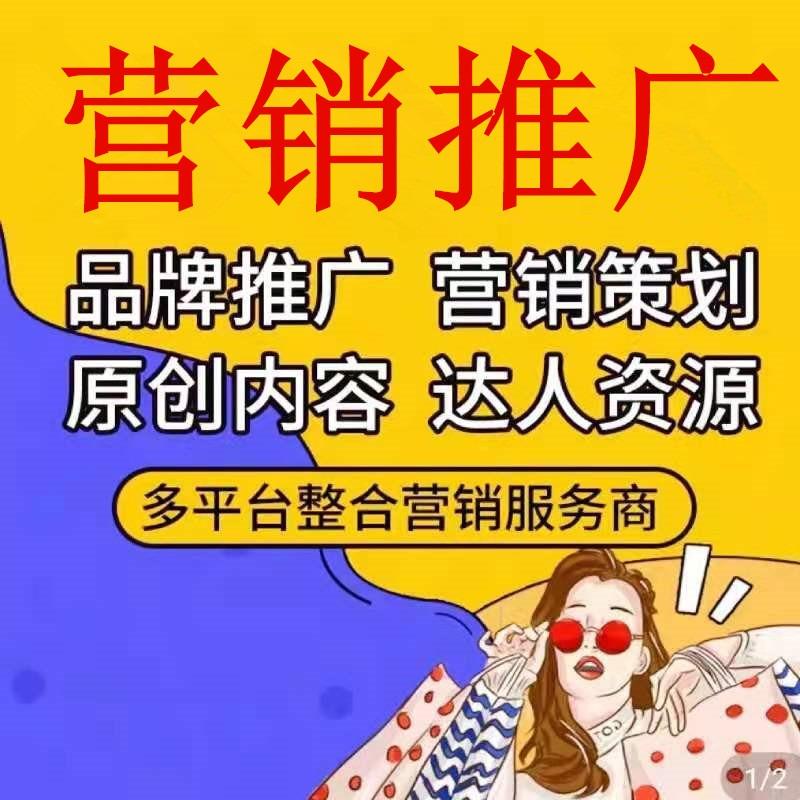 微信朋友圈软文营销策划推广小店代运营短视频营销素达人广告推广