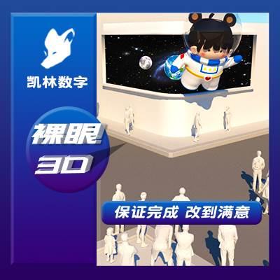裸眼3D视频制作LED大屏幕广告宣传片三维动画设计建模效果图