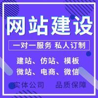上海模板建设门户网站电商网站旅游网站企业官网模板网站搭建定制