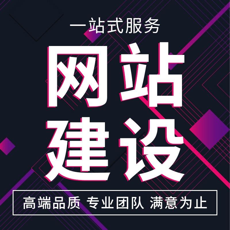 上海休闲娱乐网站搭建企业官网建设一站式网站建设包售后包满意