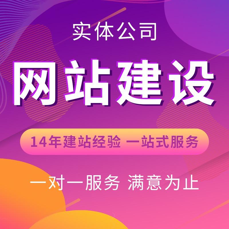 上海网站建设网站二次开发企业网站定制商城建站企业官网包满意