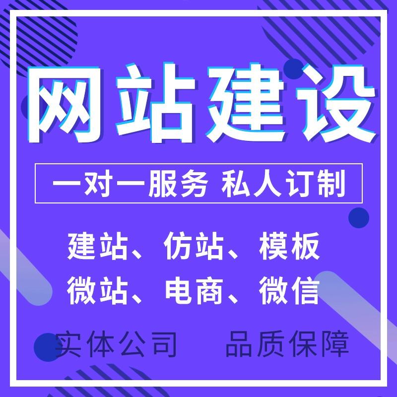 上海网站二次开发电商网站商城建站门户网站企业网站仿站模板建站