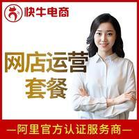【八八大促活动】快牛 电商 淘宝 代运营 天猫京东网店运营 电商 托管