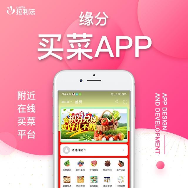 手机买菜app定制开发 类似多多买菜app小程序设计制作开发