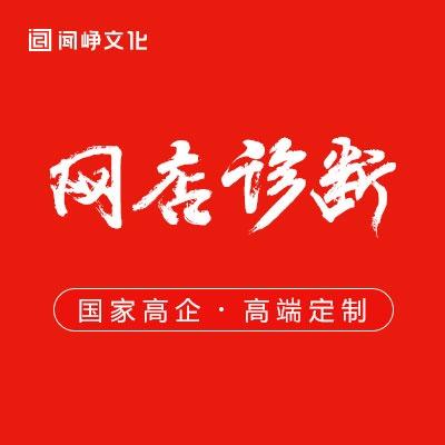 【88元网店诊断】闻峥店铺诊断优化淘宝天猫猪八戒指导帮代运营