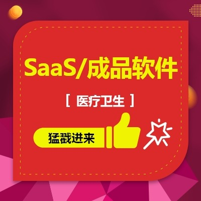 SaaS医疗卫生系统成品软件SAAS服务平台软件定制开发