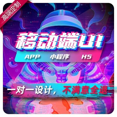 APP移动应用界面UI设计微信小程序H5手机软件网页设计美工