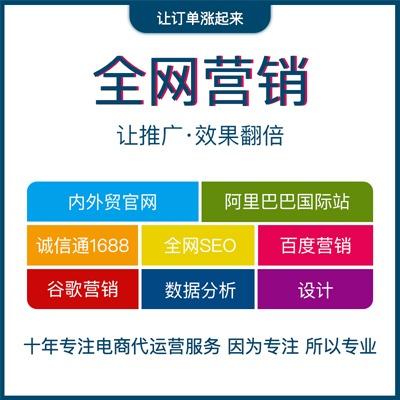 东莞网店代运营SEO整合营销网络营销策划网络营销营销推广
