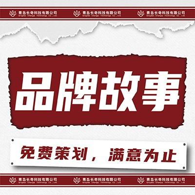 林轩品牌故事策划品牌故事企业文化品牌定位品牌口号文案撰写设计