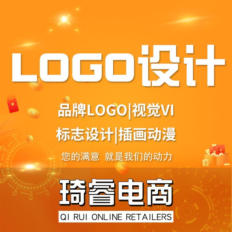 LOGO 设计 原创商标 设计 公司企业品牌 定制 店标VI字体标志