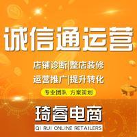 专业诚信通托管 阿里巴巴店铺营销推广 产品优化整店代运营