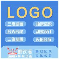 三维logo动画演绎片头片尾建模设计渲染企业形象大气