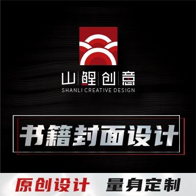 书籍 封面 设计 /插画/勒口//地产/旅游/教材/杂志教材