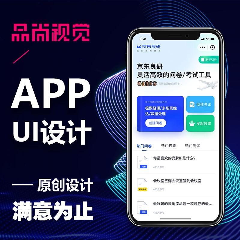 ui设计移动应用APPUI界面设计app软件小程序网页网站