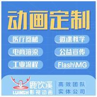 动画视频制作安徽福建企业宣传情景剧电商产品推广流程演示银行