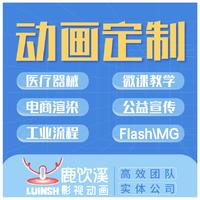 MG动画制作陕西工业商务科普网站建设金融电商旅游政府互联网